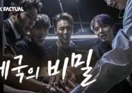 '제국의 비밀' 1부, 케이팝의 이유 있는 흥행 코드