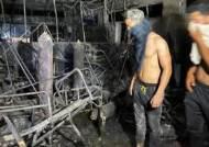 이라크 코로나 중증환자 치료 병원 화재…80여 명 숨져