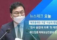 [뉴스체크|오늘] '체포동의안 가결' 이상직 영장심사