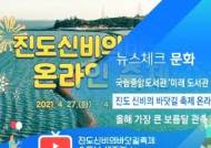 [뉴스체크|문화] 진도 신비의 바닷길 축제 온라인 개최