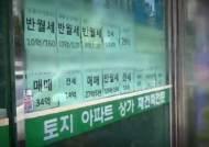부동산 대책 '25번' 나왔는데…정부·여당 아직도 '우왕좌왕' 뉴스 행간읽기