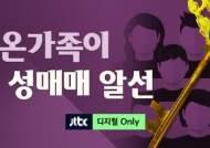 23년간 성매매 업소 운영한 삼 남매의 서랍 속엔… 1분 클립