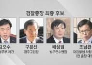 '피의자 신분' 이성윤 탈락…검찰총장 후보 4인 확정