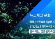[뉴스체크|문화] 문화재청, 궁중문화축전 개막
