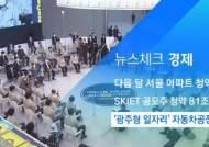 [뉴스체크|경제] '광주형 일자리' 자동차공장 준공