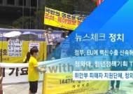 [뉴스체크|정치] 위안부 피해자 지원단체, 청와대 면담