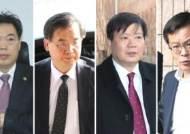 검찰총장 후보 4인 확정…유력 후보 이성윤은 탈락