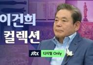 국보·보물만 60건…3조 원대 미술품 '국민 품으로'|1분 클립