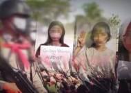 """""""군부에겐 성폭력도 또 다른 무기…집단 성폭행까지"""""""