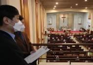 늘어나는 종교시설 집단감염…방역수칙 소홀에 이달만 640명