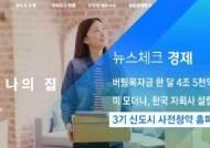 [뉴스체크 경제] 3기 신도시 사전청약 홈피 개설