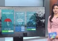 [날씨] 전국 흐리고 비…제주산지 최대 250mm↑ 폭우