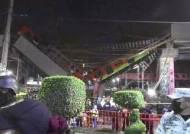 멕시코서 열차 추락, 최소 23명 숨져…생존자 수색 중