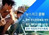 [뉴스체크|문화] 공주 석장리구석기 축제 개막