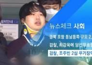 [뉴스체크|사회] 검찰, 조주빈 2심도 무기징역 구형