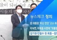 [뉴스체크|정치] 김기현·안철수 첫 회동…합당 연기