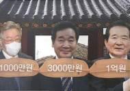 여권 대선주자들 '통 큰 공약' 공방…신복지? 포퓰리즘?