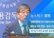 [뉴스체크|경제] 3년 임기 마친 윤석헌 금감원장 퇴임