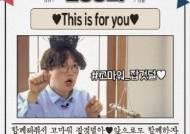 '워크맨' 100회 맞이 라이브 진행…특급 게스트는 누구?
