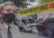 """""""너만 선조 있냐"""" 광복회 또 충돌…'김원웅 멱살' 후손 징계"""