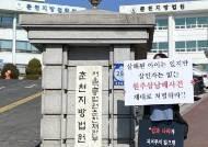 '두 자녀 살해' 원주 삼남매 사건…친부 살인죄 인정 징역 23년 확정
