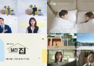 '월간 집' 정소민X김지석, 실체 폭로(?) 티키타카 인터뷰 공개