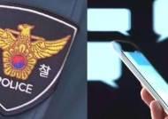 동료 여경 두고…남성 경찰관 3명, 단톡방서 '성희롱'