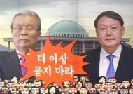 """'윤석열 별의 순간' 말하던 김종인, """"더 이상 묻지 마라"""""""