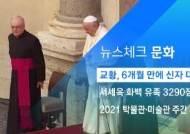 [뉴스체크|문화] 교황, 6개월 만에 신자 대면
