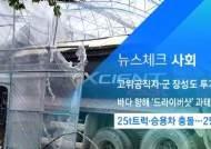 [뉴스체크|사회] 25t트럭·승용차 충돌…2명 부상