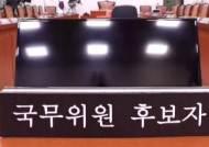 '묘한' 당·청 기류…박준영 후보자 자진사퇴 해석은?