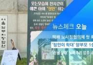 [뉴스체크|오늘] '정인이 학대' 양부모 1심 선고