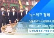 [뉴스체크|경제] 'K-반도체 벨트' 기업들 510조 투자