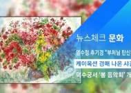 [뉴스체크|문화] 케이옥션 경매 나온 샤갈 작품