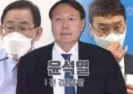 [백브리핑] 국민의힘 당권 주자들 '윤석열 인연 마케팅'