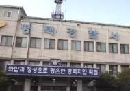 '술주정 부린다' 벽돌로 남편 살해한 60대 아내 구속