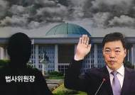 여야, '김오수 청문회' 26일로 합의…법사위원장 선출은 연기