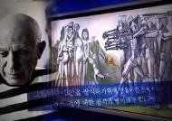 피카소 '한국에서의 학살'…70년 만에 국내 첫 공개