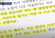 """""""꼭 벌 주자"""" 피해자 3년 집념…'성관계 영상 저장' 배상 끌어냈다"""