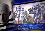 환영 받지 못한 '걸작'…피카소 '한국에서의 학살' 공개