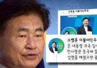 """소병훈 """"중국 들러 설명했으면""""…비판 일자 글 삭제"""