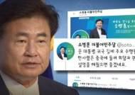 """소병훈 """"수행원이 중국 들러 설명했으면""""…논란 일자 삭제"""