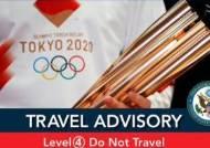 미 국무부 '일본 여행금지' 권고…도쿄올림픽 영향 주나