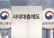 [단독] 공공기관들 'LTV 특혜'…직원들에 저금리 억대 대출