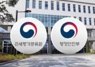 관평원, 허위 공문서로 세종시 '유령청사' 건립 의혹
