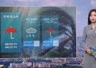 [날씨] 천둥·번개 동반한 비…오후에 대부분 그쳐