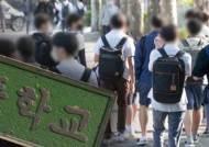 '기초학력 저하' 대책…14일부터 수도권 중학생 등교 확대