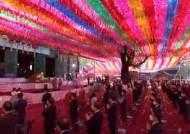 부처님오신날 조계사 앞 찬송가…조계종, 개신교인 고소