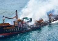 스리랑카 '화학물질' 선박 침몰 시작…인도양 오염 비상