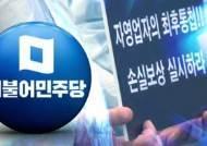 '소급 없는 손실보상제' 여당 검토안…자영업자 반발